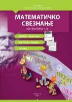 Matematičko sveznanje,zbirka zadataka od 5.do 8.razreda