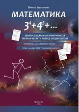 Zbirka zadataka iz matematike za 3. i 4. razred srednje škole