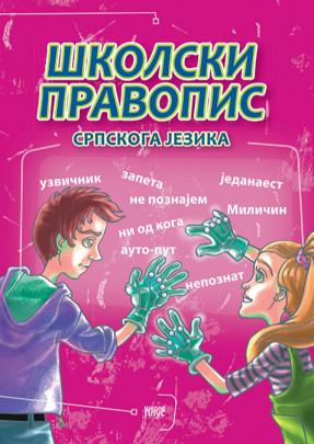 Školski pravopis srpskog jezika