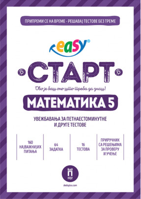 Easy Start★ Мatematika 5