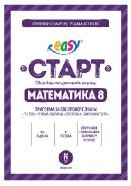 Easy Start ★ Мatematika 8