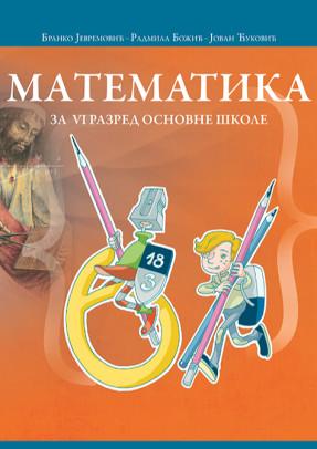 Matematika -  udžbenik za 6. razred