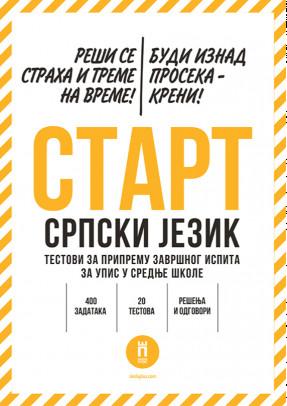 Testovi za prijemni ispit ★ Srpski jezik