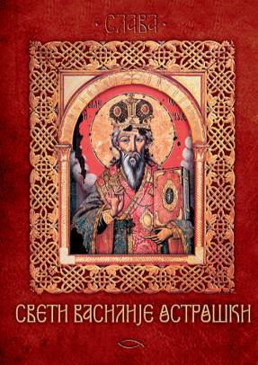 Sveti Vasilije Ostroški