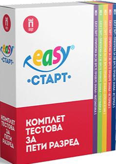 Easy Start★ Komplet za 5. razred