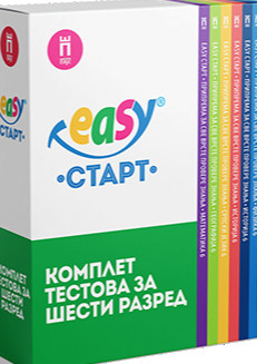Easy Start ★ Komplet za 6. razred