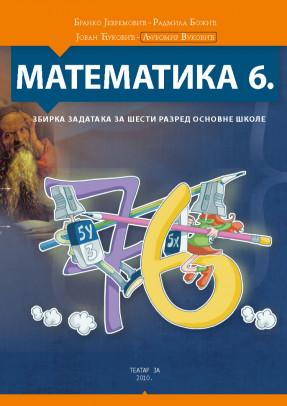 Zbirka matematika 6